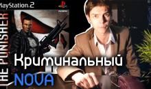 Криминальный Nova: Дело о Карателе/The Punisher