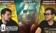Новая игра Мэддисона и юбилей Metal Gear — Игровой Батискаф
