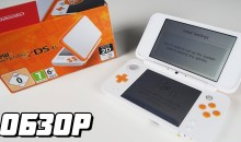 Обзор New Nintendo 2DS XL