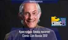 Кристофер Ллойд посетит Comic Con Russia 2017
