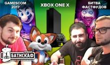 Итоги Gamescom и битва фастфудов — Игровой Батискаф