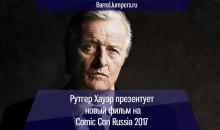 Рутгер Хауэр презентует новый фильм на Comic Con Russia 2017