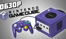 Обзор GameCube — Extra Life