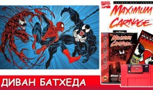 Spider-Man And Venom: Maximum Carnage — Диван Батхеда (SEGA/SNES) + Комикс