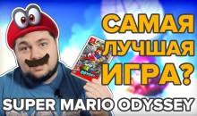 Super Mario Odyssey – самая лучшая игра? Не думаю!