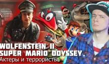 Wolfenstein II, Mario Odyssey, актеры и террористы- Новости Развлечений