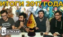 Золотой Буй 2017 — Игровой Батискаф