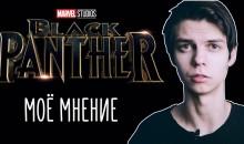 Чёрная Пантера — Лучший фильм Marvel? [Моё мнение]