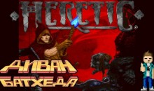 Heretic — Диван Батхеда