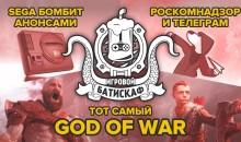 God of War и бан Telegram — Игровой Батискаф