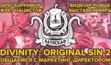 Divinity: Original Sin 2 на консолях и Marvel в детском мире — Игровой Батискаф