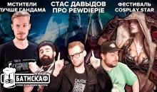 Стас Давыдов про PewDiePie и Мстители Война бесконечности — Игровой Батискаф
