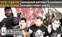 Посредственные эксклюзивы от Sony и рекордные доходы Konami — Игровой Батискаф
