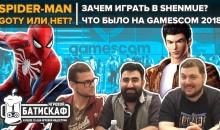 Человек паук и прохладные истории с Gamescom 2018 — Игровой Батискаф