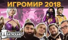 Игромир 2018. Четвёртый сезон пошёл! — Игровой Батискаф