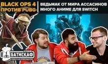 Ведьмак от мира Ассасинов, Black Ops 4 против PUBG и анимешные Валькирии — Игровой Батискаф