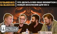Александр Кузьменко о провале Blizzard и ковбойская жизнь в RDR2 — игровой Батискаф