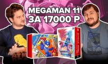 Megaman 11 за 17 тысяч рублей