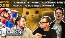 Детектив Пикачу и Xbox Fan Fest — Игровой Батискаф