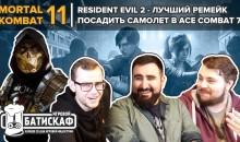 Resident evil 2, Mortal Kombat 11 и самолёты  — Игровой Батискаф