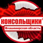 Логотип группы (Консольщики Славных Деревень Владимирской области)